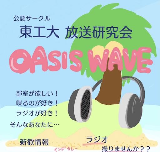 放送研究会OASISWAVEのサークルアイコン